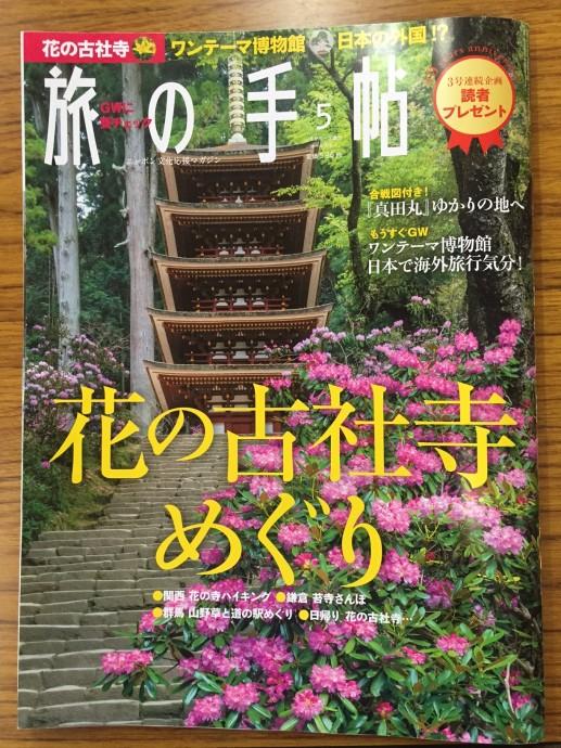 旅の手帖2016.05
